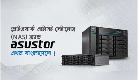 https://www.projukti.com.bd/নেটওয়ার্ক-এটাস্ট-স্টোরেজ-(NAS)-ব্র্যান্ড-ASUSTOR-এখন-বাংলাদেশে