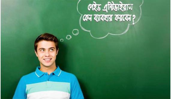 https://www.projukti.com.bd/পেইড-এন্টিভাইরাস-কেন-ব্যবহার-করবেন